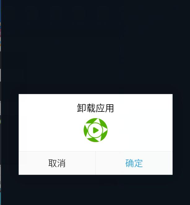 用户卸载Android卸载说明2